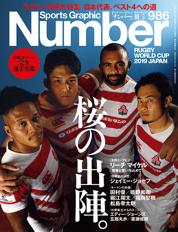 201909 Sports Graphic Number Cover